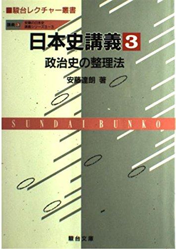 日本史講義 (3) 政治史の整理法 駿台レクチャー叢書の詳細を見る