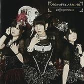 ワタシハオマエノナカニイル(初回限定盤)(DVD付)