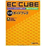 オープンソースECサイト構築ソフトEC-CUBE公式ガイドブック【最新Ver2.13対応】