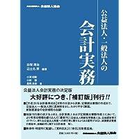 公益法人・一般法人の会計実務【補訂版】