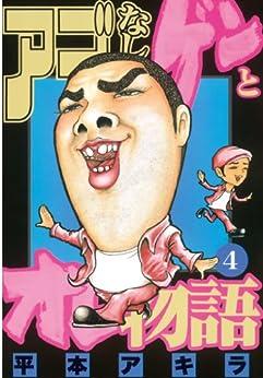 [平本アキラ]のアゴなしゲンとオレ物語(4) (ヤングマガジンコミックス)