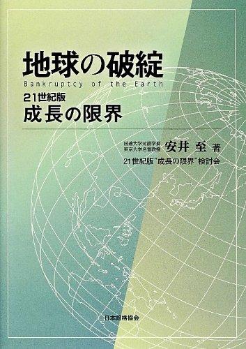 地球の破綻―Bankruptcy of the Earth 21世紀版成長の限界