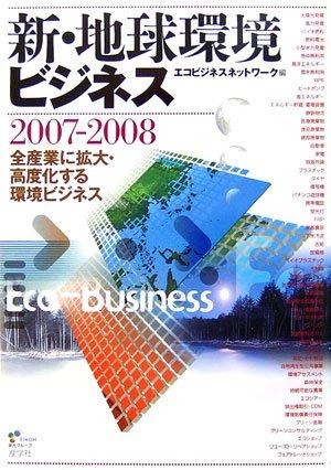 新・地球環境ビジネス〈2007‐2008〉全産業に拡大・高度化する環境ビジネスの詳細を見る