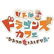 リトルドラゴンズカフェ -ひみつの竜とふしぎな島- - Switch 【Amazon.co.jp限定】オリジナルデジタル壁紙(PC・スマホ) 配信