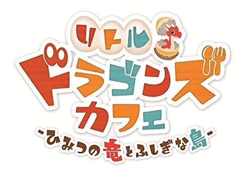リトルドラゴンズカフェ -ひみつの竜とふしぎな島- 【Amazon.co.jp限定】オリジナルデジタル壁紙(PC・スマホ) 配信 付