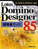 Lotus Domino Designer 8.5開発者ガイド