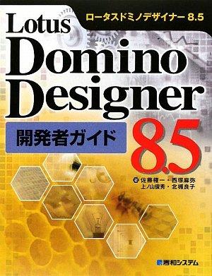 LotusDominoDesigner8.5開発者ガイドの詳細を見る