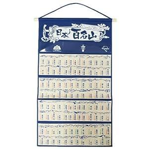 日本百名山[壁掛け]ウォール ポケット エイコー トレッキング 登山 グッズ 通販