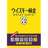 ウイスキー検定 過去問題集3