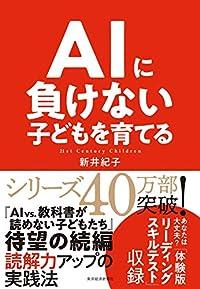 AIが苦手な読解力を身につけるためには? 体験版テストを収録した実践本