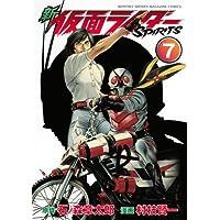 新 仮面ライダーSPIRITS(7) (KCデラックス 月刊少年マガジン)