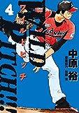 WILD PITCH!!!(4) (ビッグコミックス)