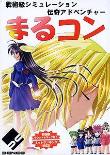まるコン 初回限定版 DVD-ROM