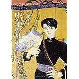 雨柳堂夢咄 其ノ四 (眠れぬ夜の奇妙な話コミックス)