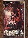 縄師事件簿 [VHS]