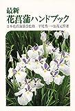 最新花菖蒲ハンドブック (1981年)