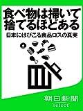 食べ物は掃いて捨てるほどある 日本にはびこる食品ロスの真実 (朝日新聞デジタルSELECT)