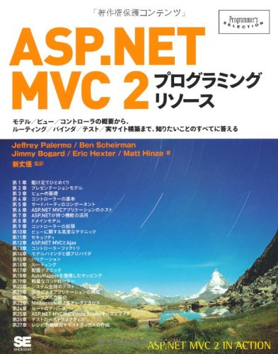 ASP.NET MVC 2 プログラミング リソース (Programmer's SELECTION)の詳細を見る