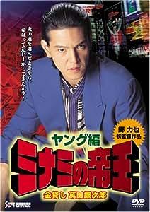 ミナミの帝王 ヤング編 金貸し萬田銀次郎 [DVD]