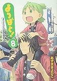 よつばと! 8 (電撃コミックス)