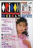 オリコン・ウィークリー 1993年3月15日号 通巻695号