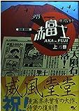 夕刊赤富士 / 唐沢 なをき のシリーズ情報を見る