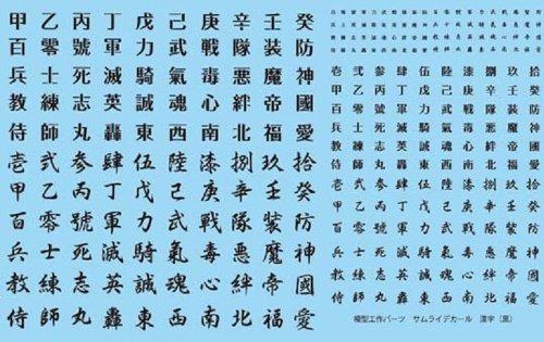 模型工作パーツ サムライデカール 漢字 (黒)