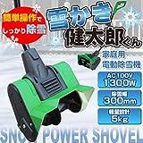 家庭用電動雪かき機 雪かき健太郎くん QT3100 5kgと超軽量タイプで女性もラクラク操作できる電動雪かき機で [並行輸入品]