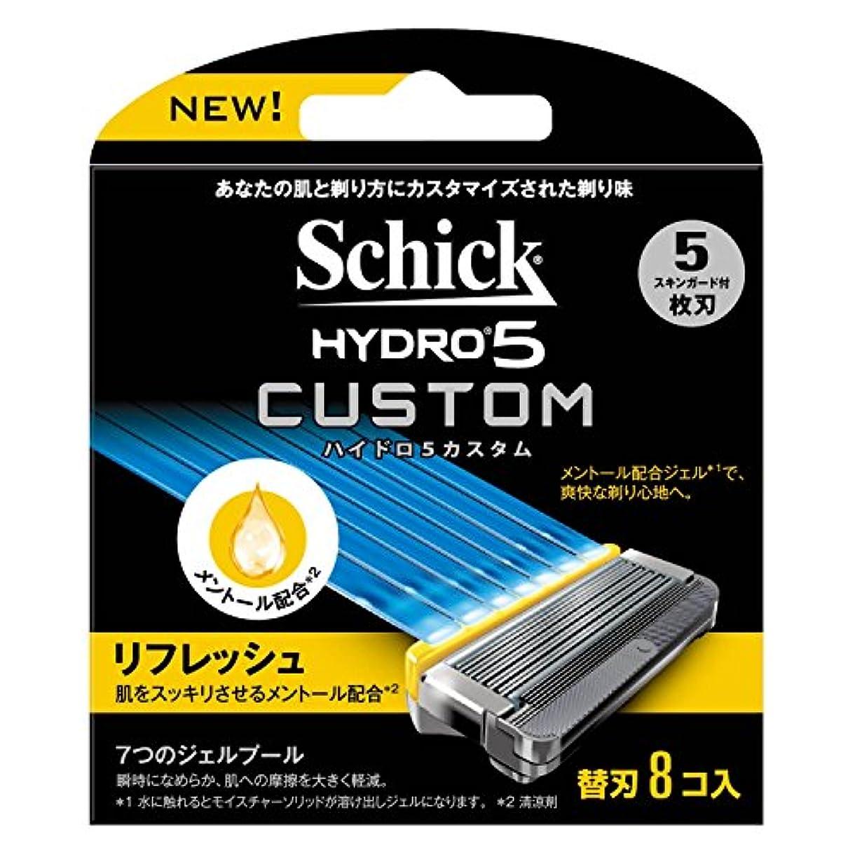 レプリカアパル極めてシック Schick 5枚刃 ハイドロ5 カスタム リフレッシュ 替刃 8コ入 男性 カミソリ