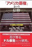 「アメリカ覇権」という信仰 〔ドル暴落と日本の選択〕 画像