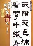 漢詩の心を書く 隷書篇 (条幅作品手本)