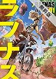 ラフナス : 1 【期間限定 無料お試し版】 (アクションコミックス)