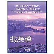 地方自治法施行60周年記念銀貨幣「北海道」特製ケース及び記念切手付Bセット