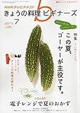 NHK きょうの料理ビギナーズ 2010年 07月号 [雑誌]