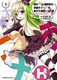 俺の脳内選択肢が、学園ラブコメを全力で邪魔しているH(1) (角川コミックス・エース)