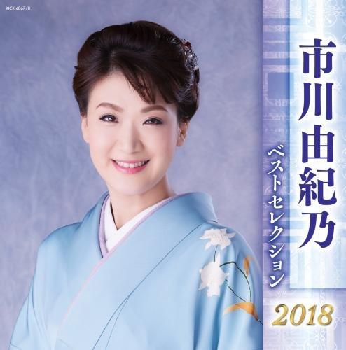 市川由紀乃 ベストセレクション2018...