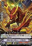 ヴァンガード V-BT05/074 ボルトキャプチャー・ドラゴン (C コモン) 天馬解放