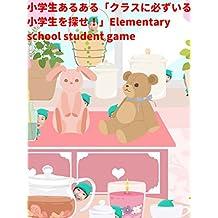 ビデオクリップ: 小学生あるある「クラスに必ずいる小学生を探せ!」Elementary school student game
