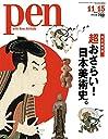 Pen(ペン) 2018年11/15号 超おさらい 日本美術史。