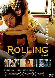 【動画】ローリング