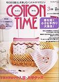 COTTON TIME (コットン タイム) 2008年 03月号 [雑誌] 画像