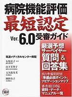 病院機能評価最短認定Ver.6.0受審ガイド