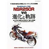 NSR250R その進化と軌跡 (ヤエスメディアムック658)