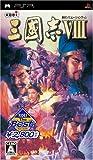 Koei Tecmo Gamesその他 KOEI The Best 三國志8 ULJM-05398の画像
