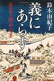 義にあらず―吉良上野介の妻 (幻冬舎時代小説文庫)