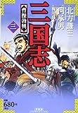 三国志 3 (バンブー・コミックス)