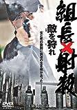 組長×射殺 敵を狩れ[DVD]