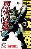 烈火の炎(28) (少年サンデーコミックス)