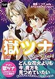 コミックス / アオイ 冬子 のシリーズ情報を見る