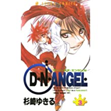 D・N・ANGEL(3) (あすかコミックス)